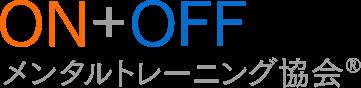 ON+OFFメンタルトレーニング協会